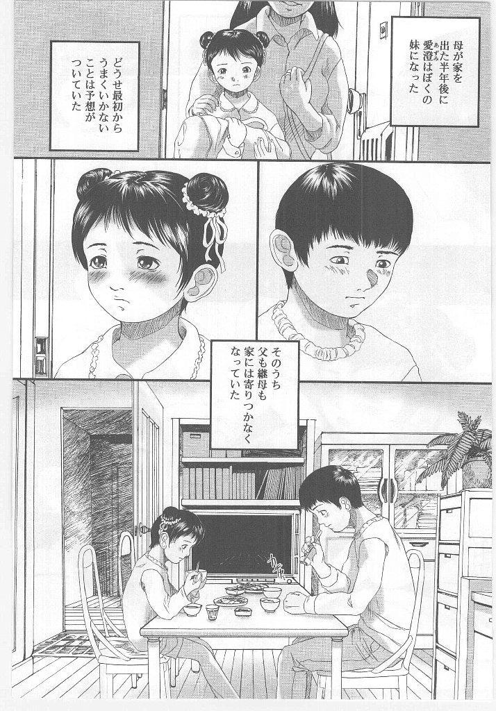 Last Child 116