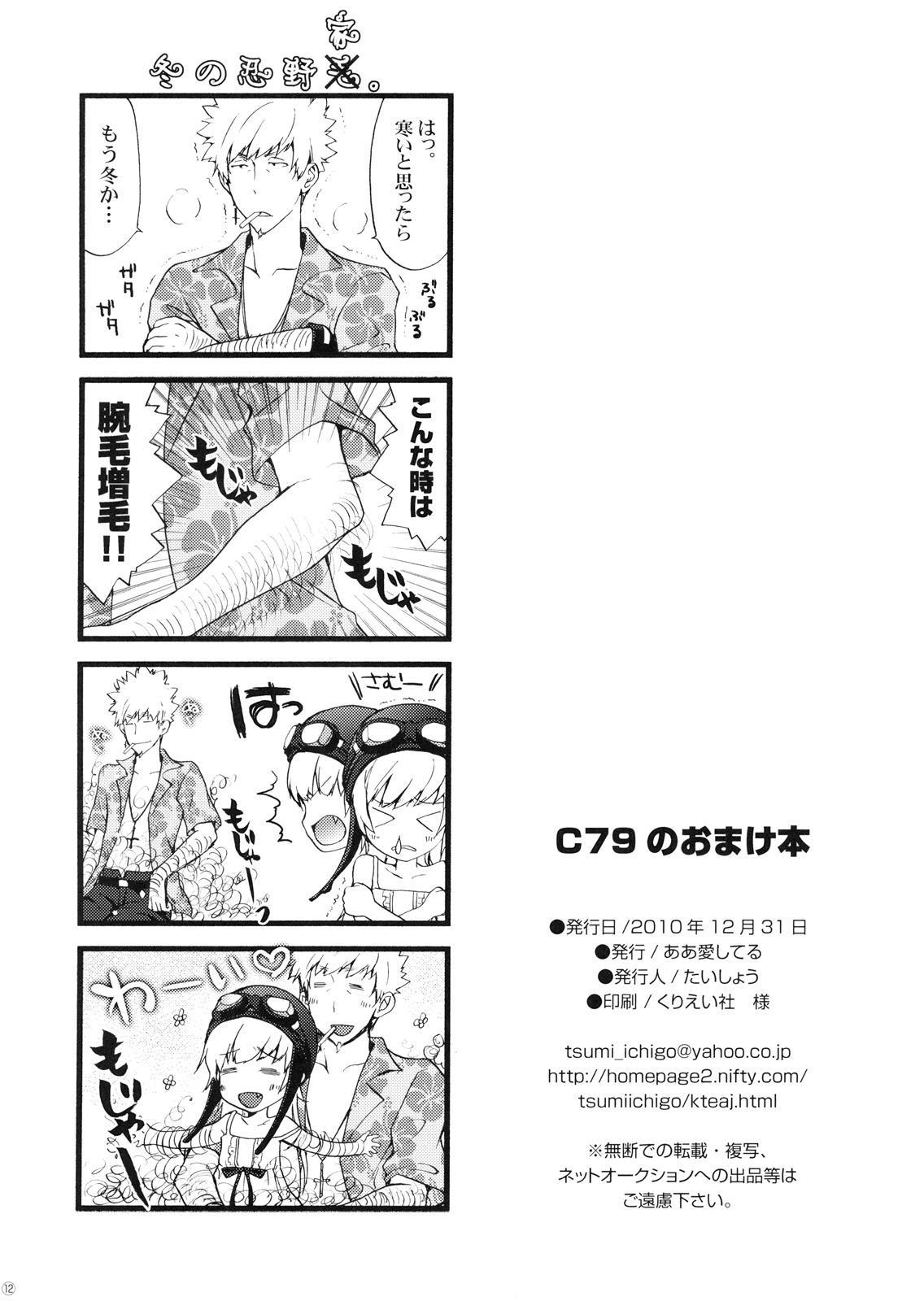 C79 no Omake-bon 11