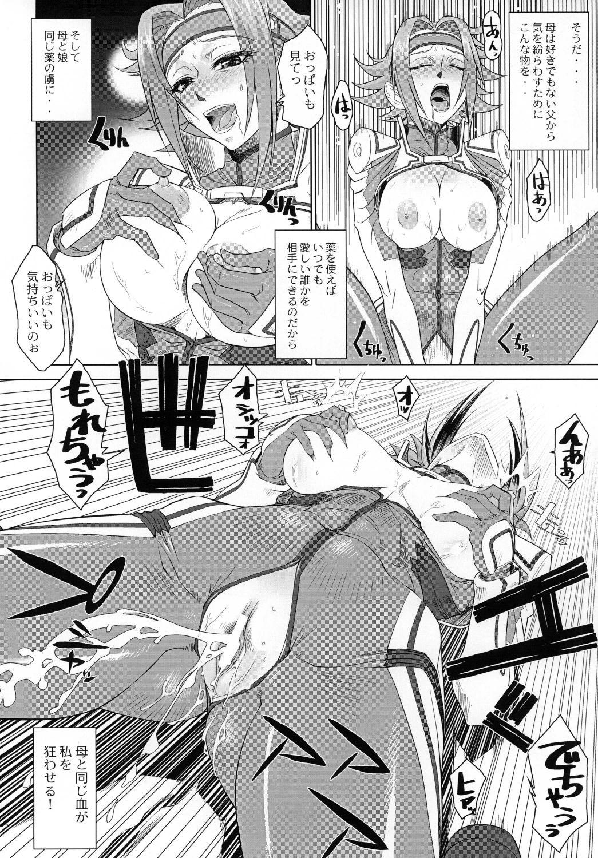 Ketsu! Megaton Seven 13