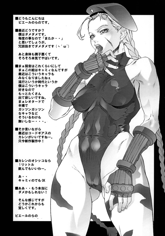 Ketsu! Megaton Seven 16