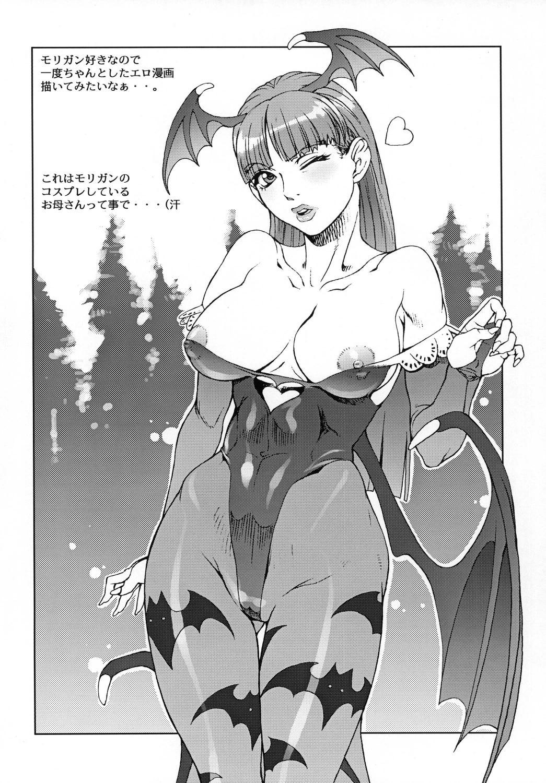 Ketsu! Megaton Seven 17