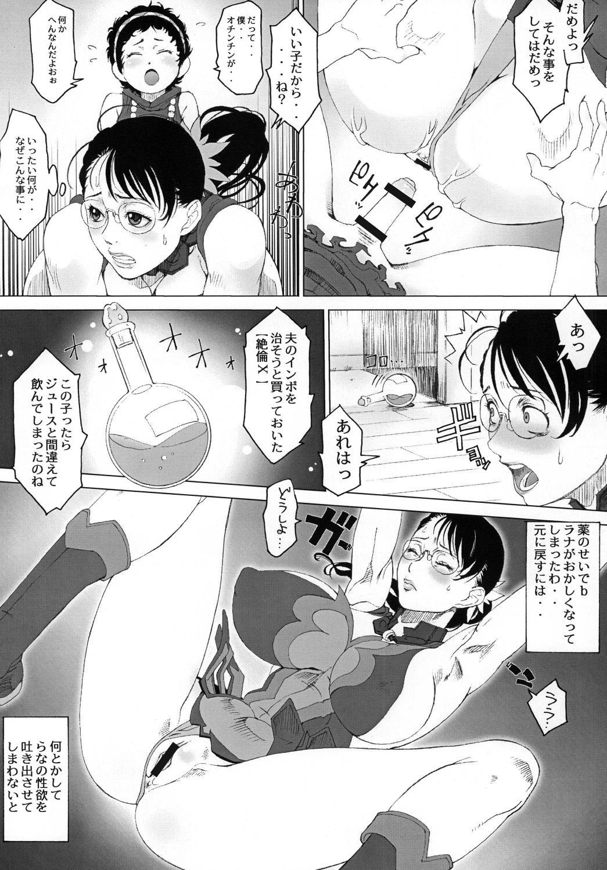 Ketsu! Megaton Seven 25
