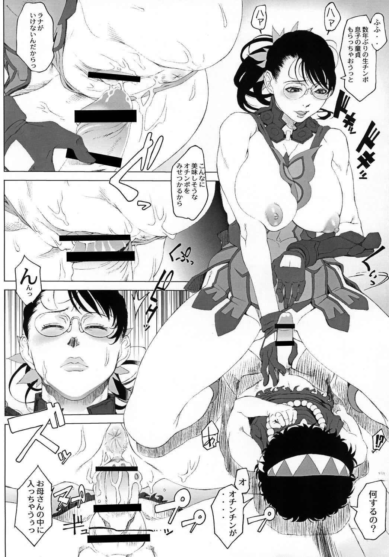Ketsu! Megaton Seven 31