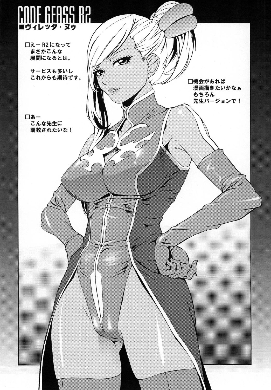 Ketsu! Megaton Seven 3