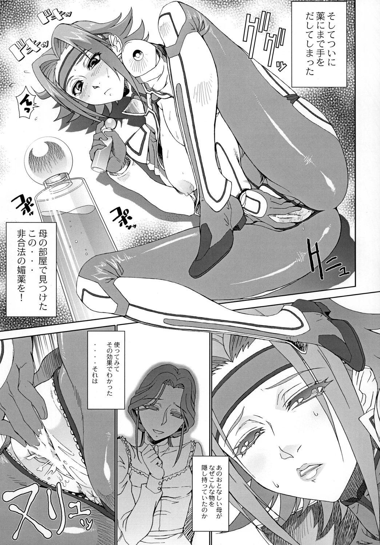 Ketsu! Megaton Seven 8