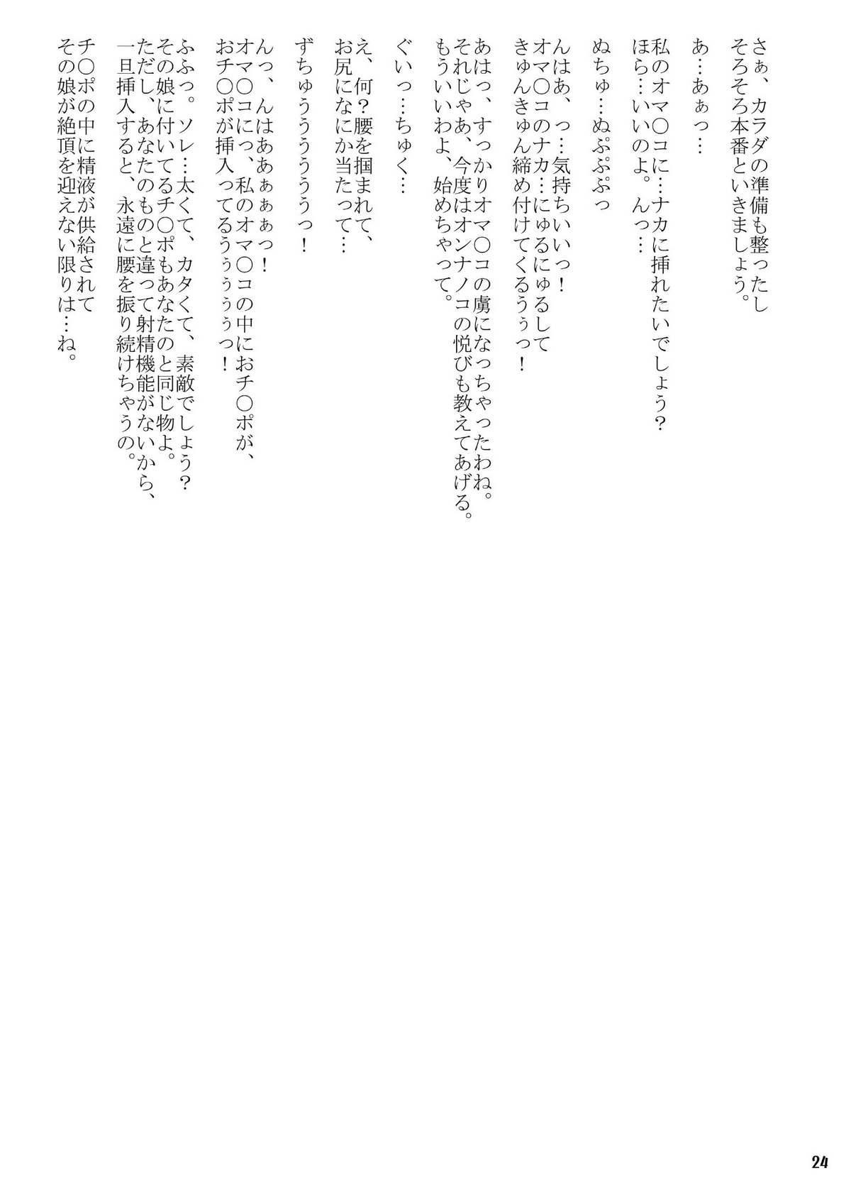 Futanari Seitaikougaku Kenkyuusho 23