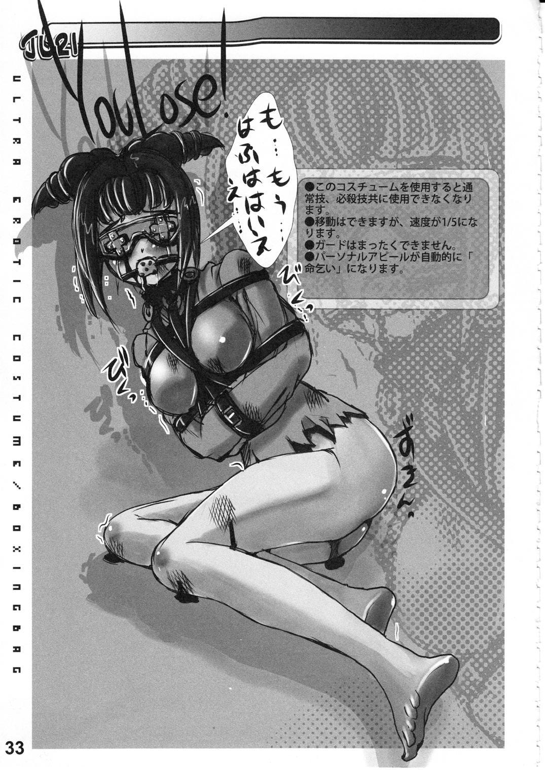 EroCos! - Ultra Erotic Fantasy Costume 34