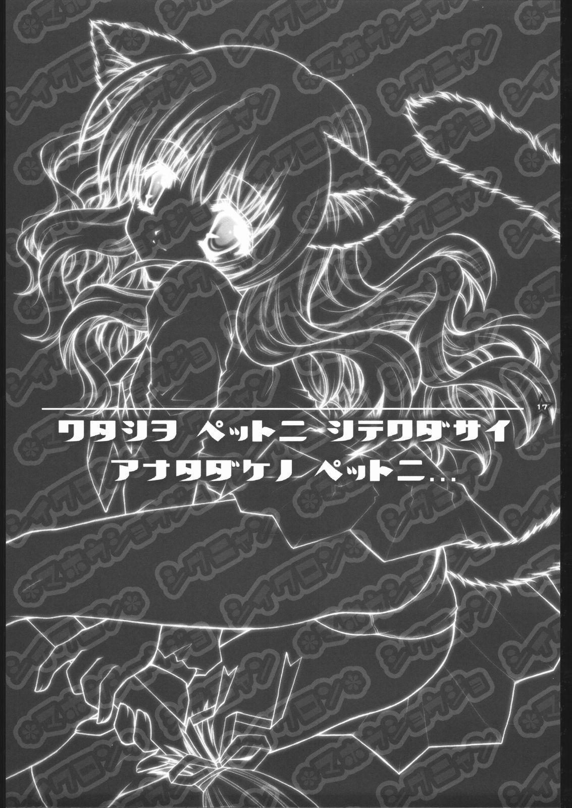 Mahou Shoujo Shiikuron 15