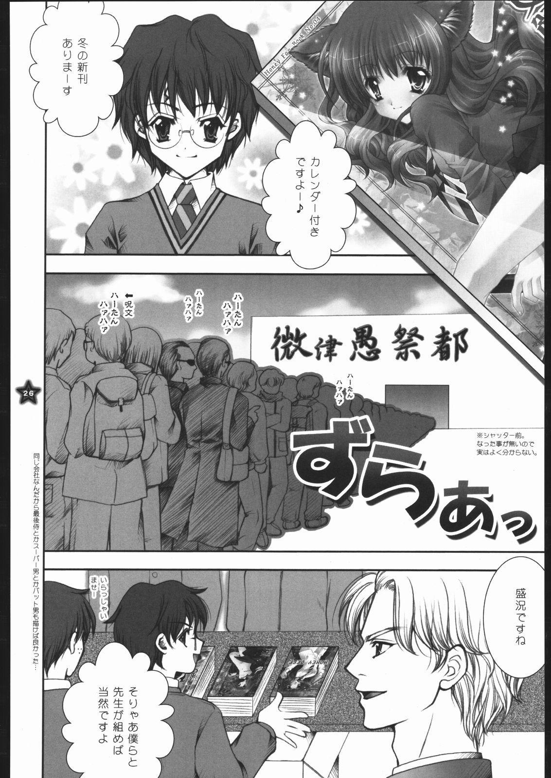 Mahou Shoujo Shiikuron 24