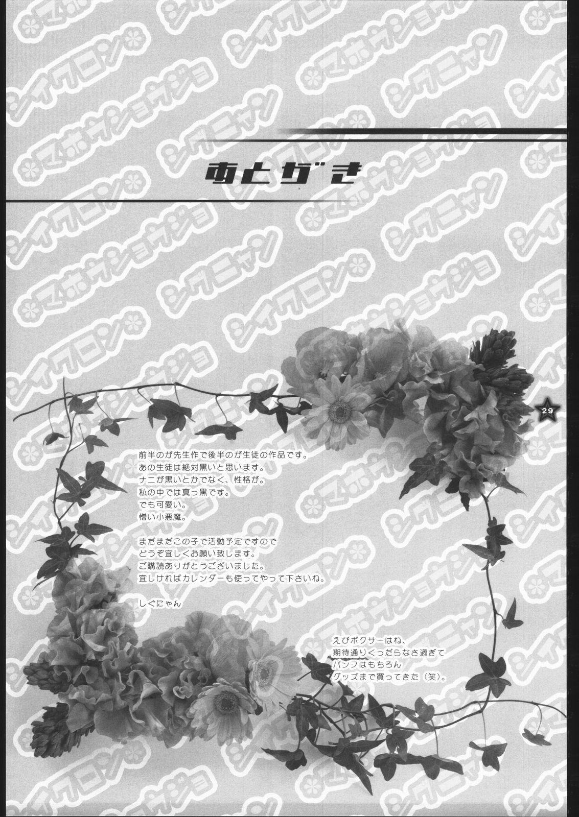 Mahou Shoujo Shiikuron 27