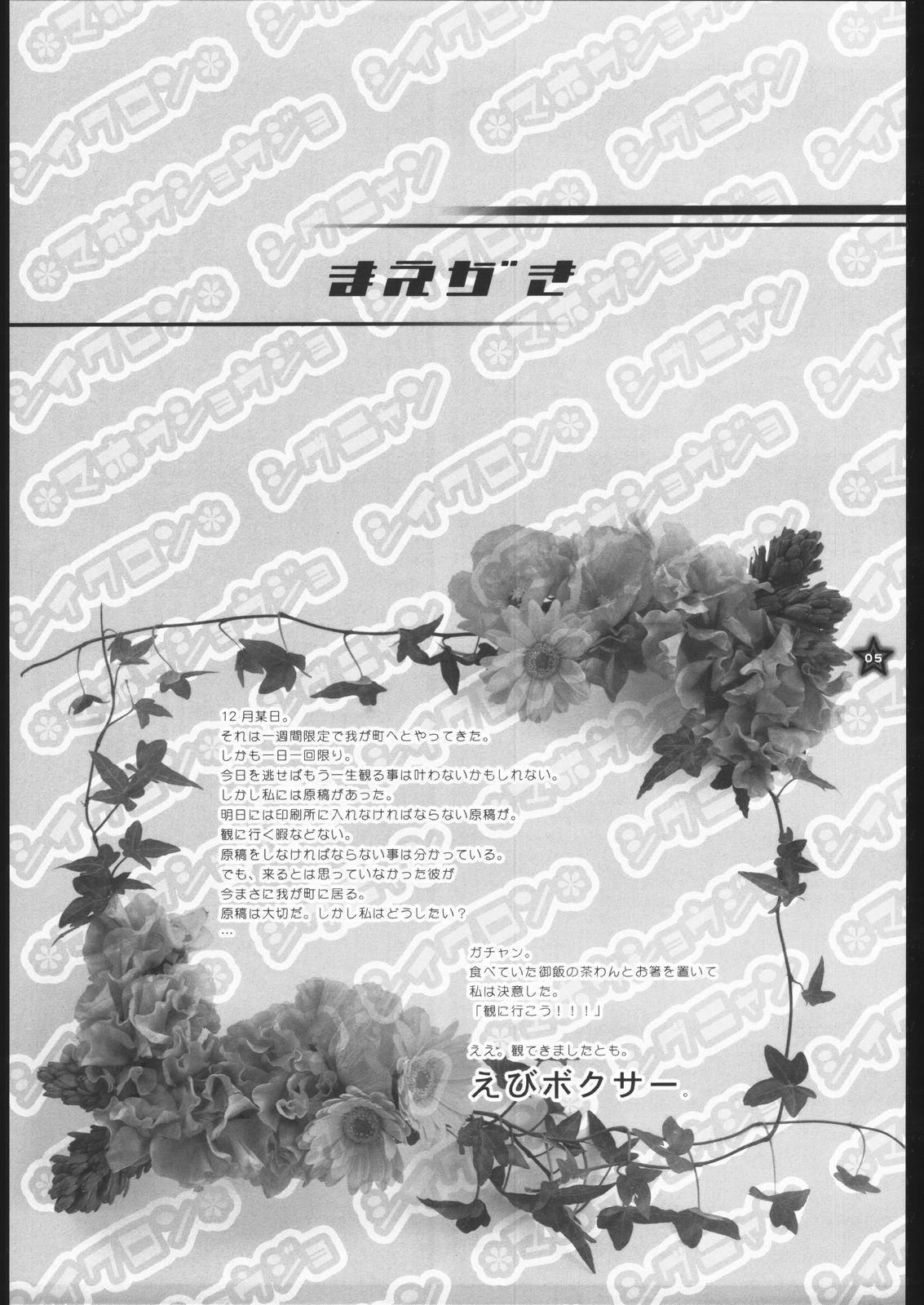 Mahou Shoujo Shiikuron 3