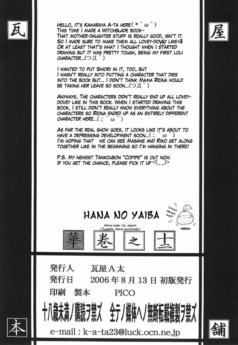 (C70) [Kawaraya Honpo (Kawaraya A-ta)] Hana - Maki no Juuni - Hana no Yaiba (Witchblade) [English] [KageSennin] 41