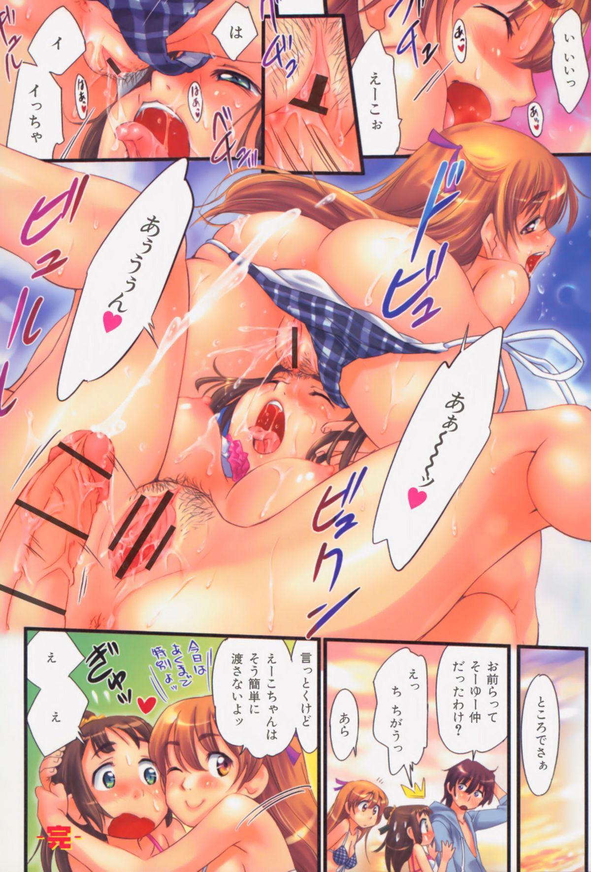 Kaikan Gensoku 40