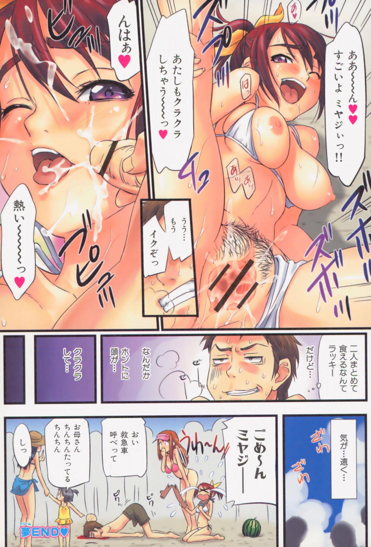 Kaikan Gensoku 54