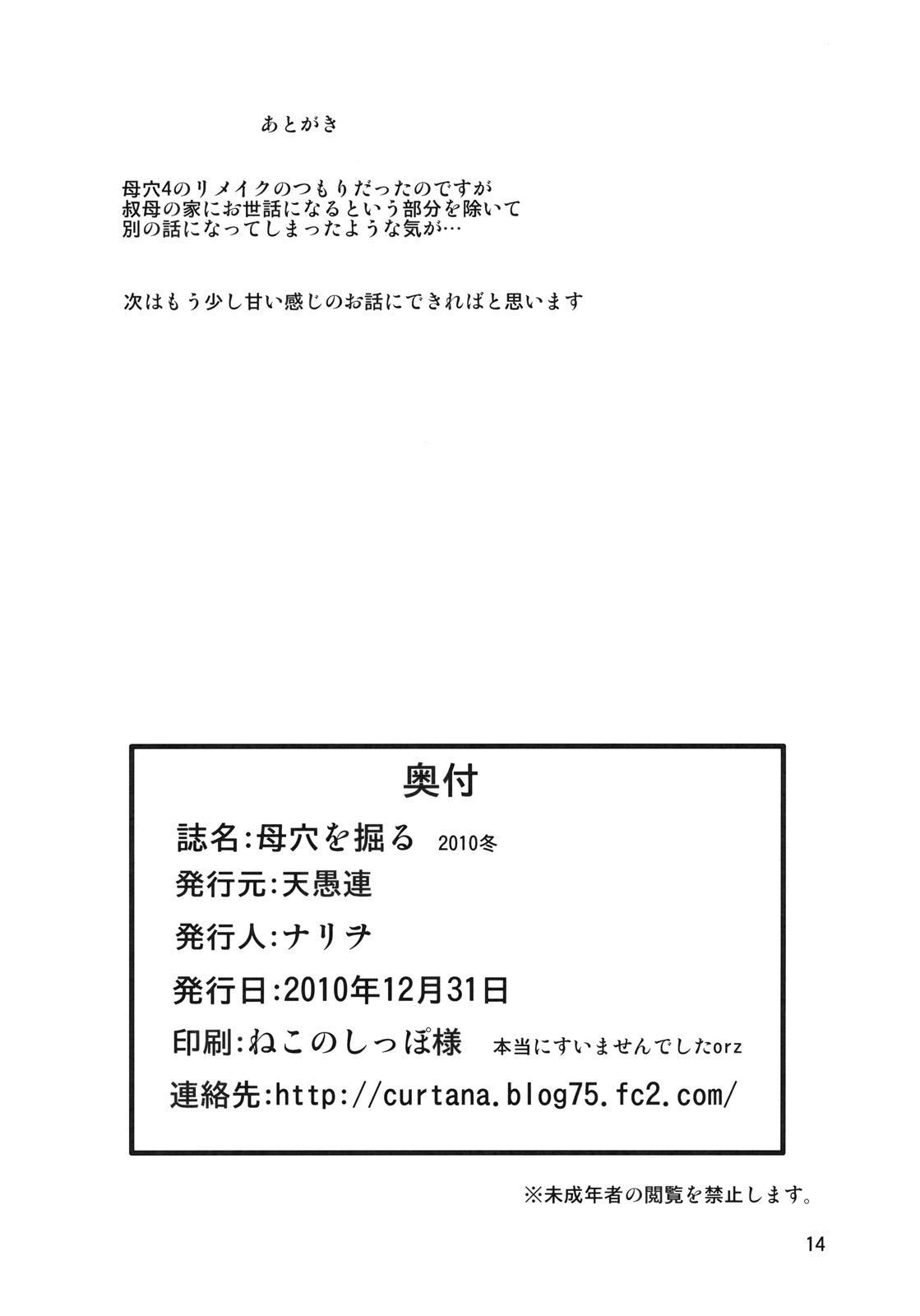 Boketsu o Horu 2010 Fuyu 12