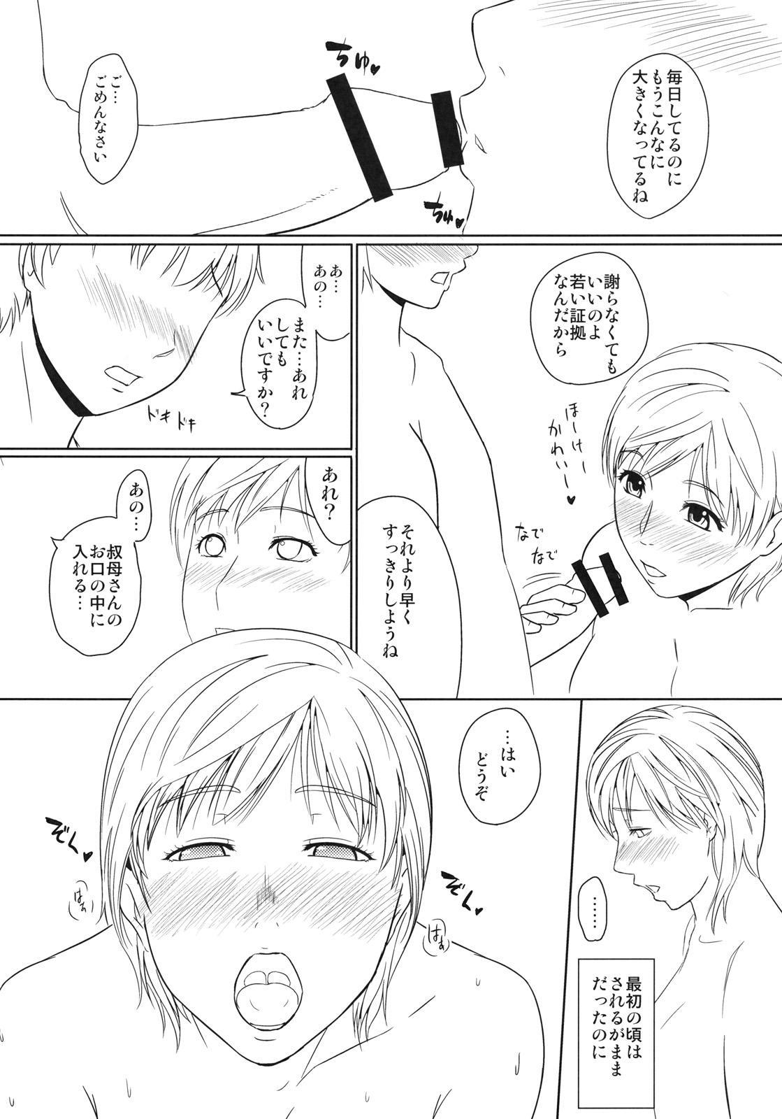 Boketsu o Horu 2010 Fuyu 3
