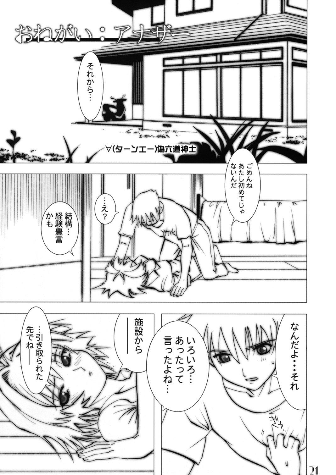 Slave Unit Vol.3 Hokka Hokka Musume 19