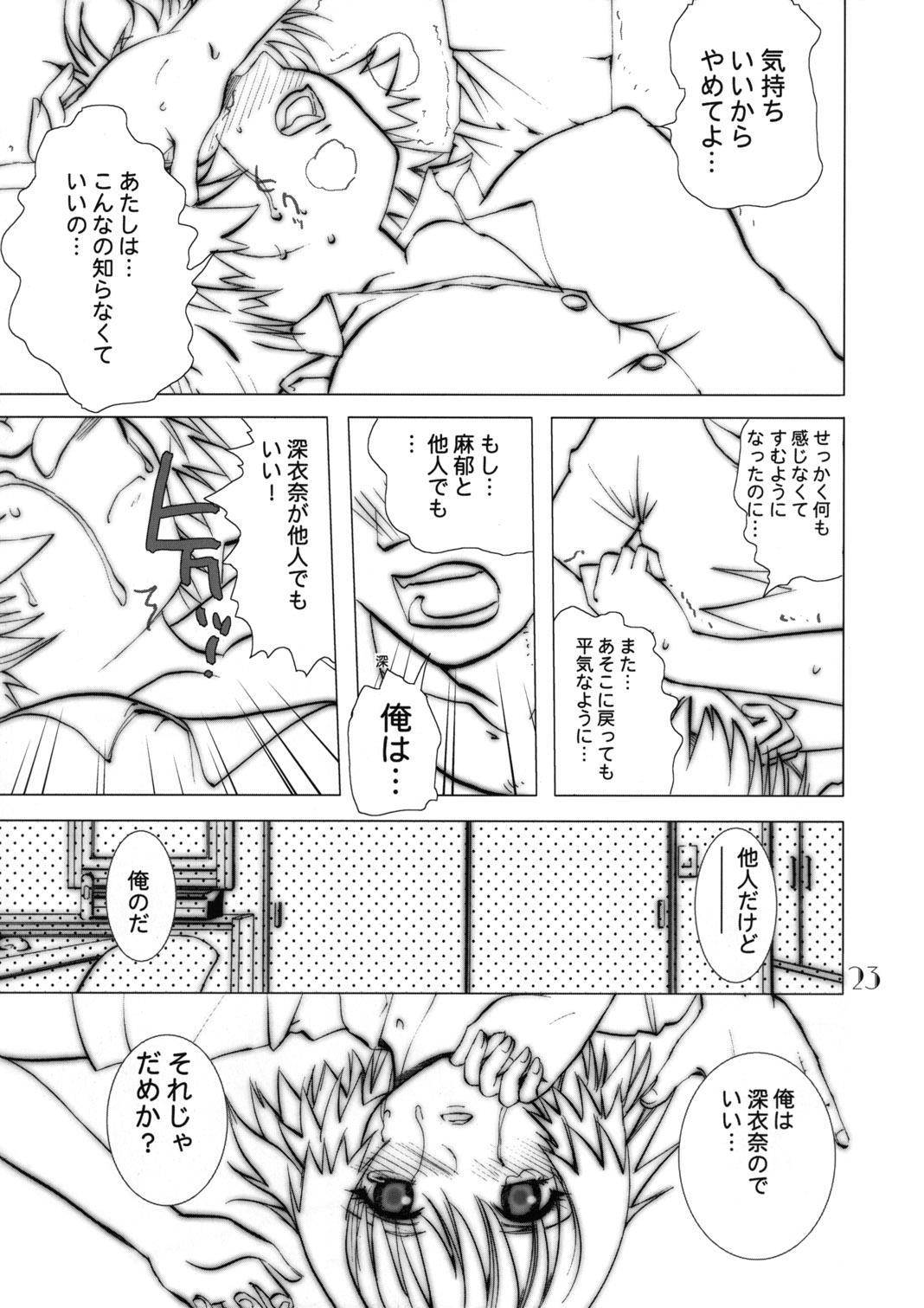Slave Unit Vol.3 Hokka Hokka Musume 21