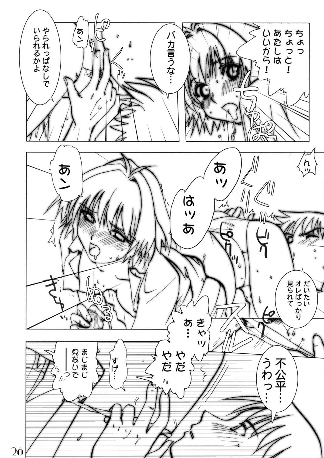 Slave Unit Vol.3 Hokka Hokka Musume 24