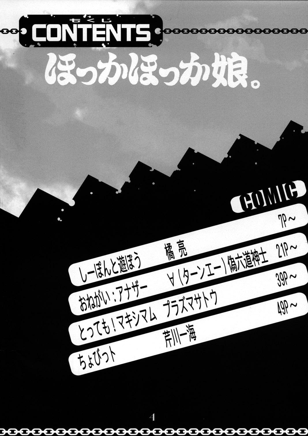 Slave Unit Vol.3 Hokka Hokka Musume 2