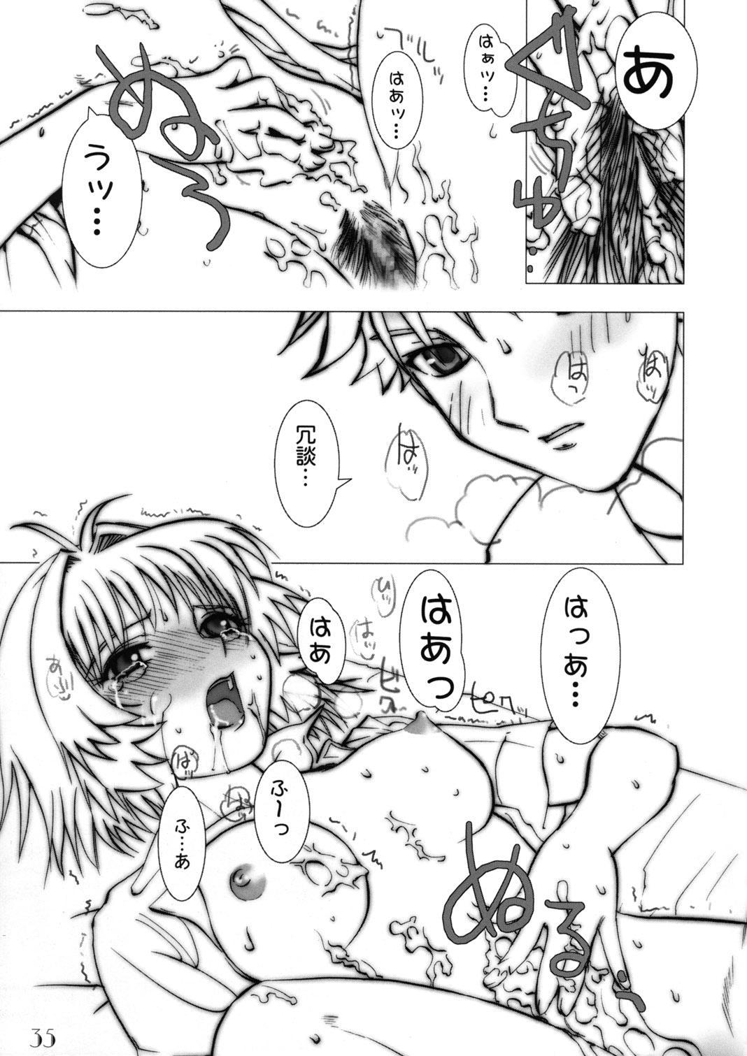 Slave Unit Vol.3 Hokka Hokka Musume 33