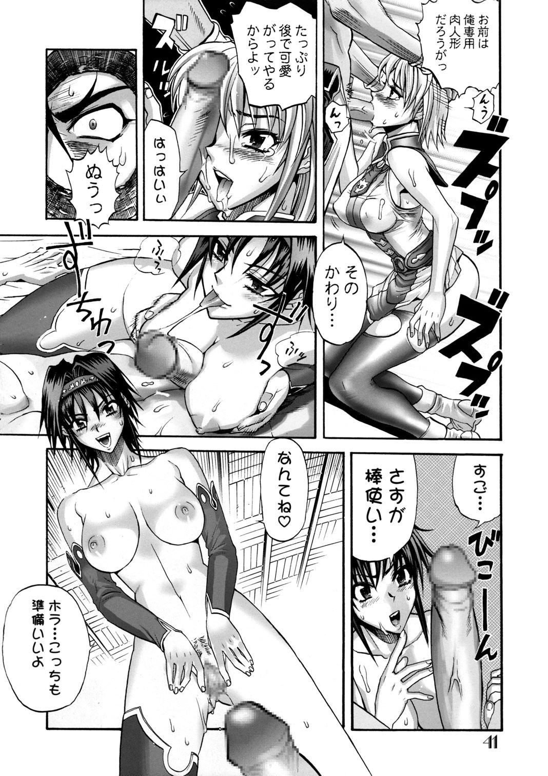 Slave Unit Vol.3 Hokka Hokka Musume 39