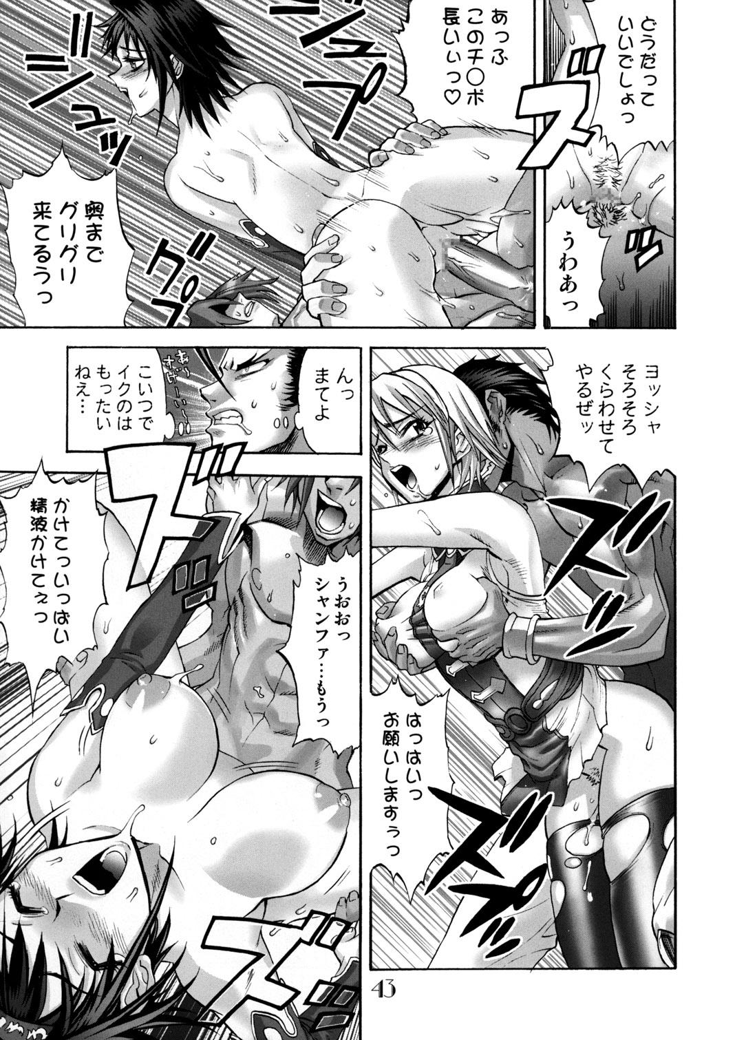 Slave Unit Vol.3 Hokka Hokka Musume 41