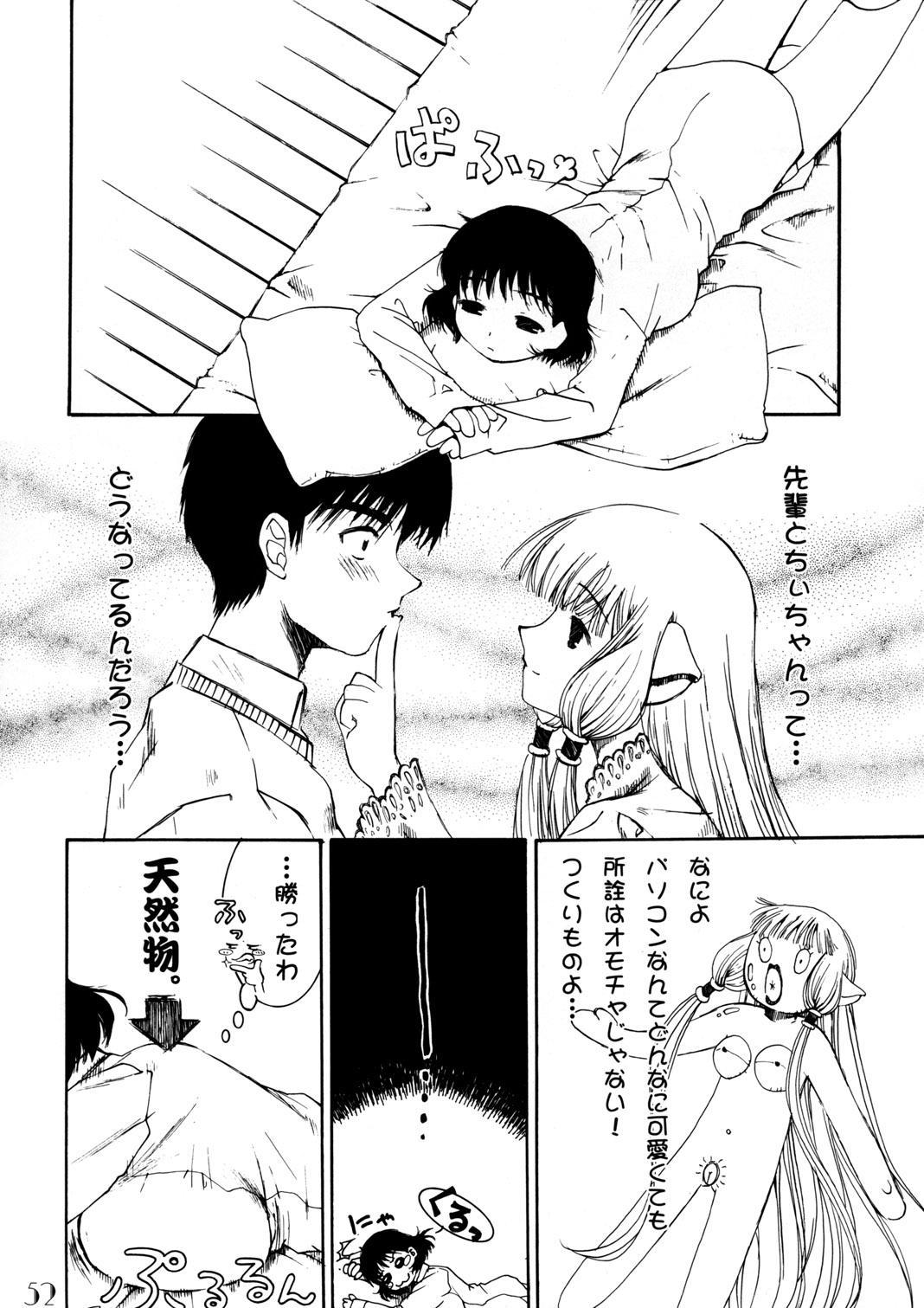 Slave Unit Vol.3 Hokka Hokka Musume 50