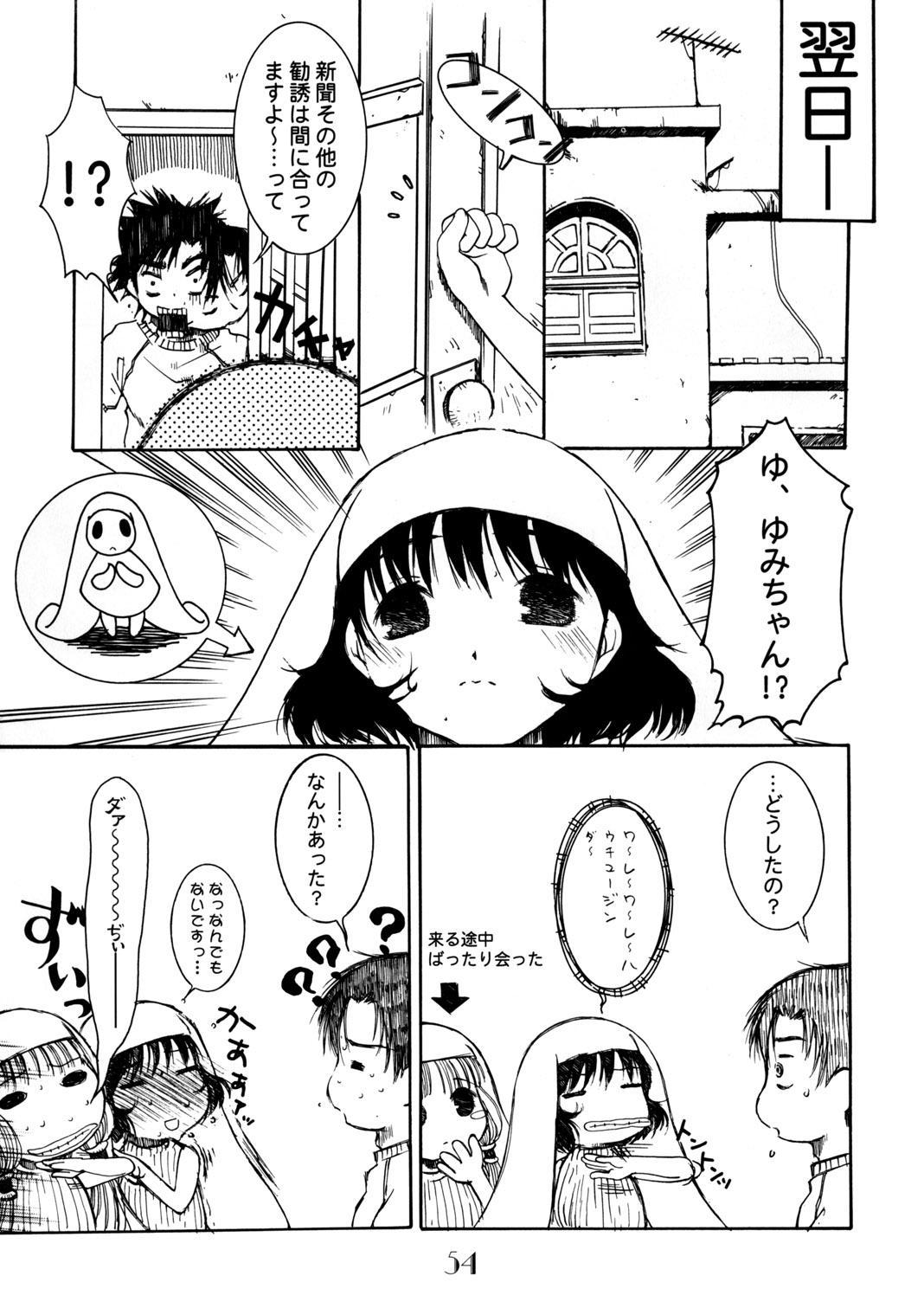Slave Unit Vol.3 Hokka Hokka Musume 52
