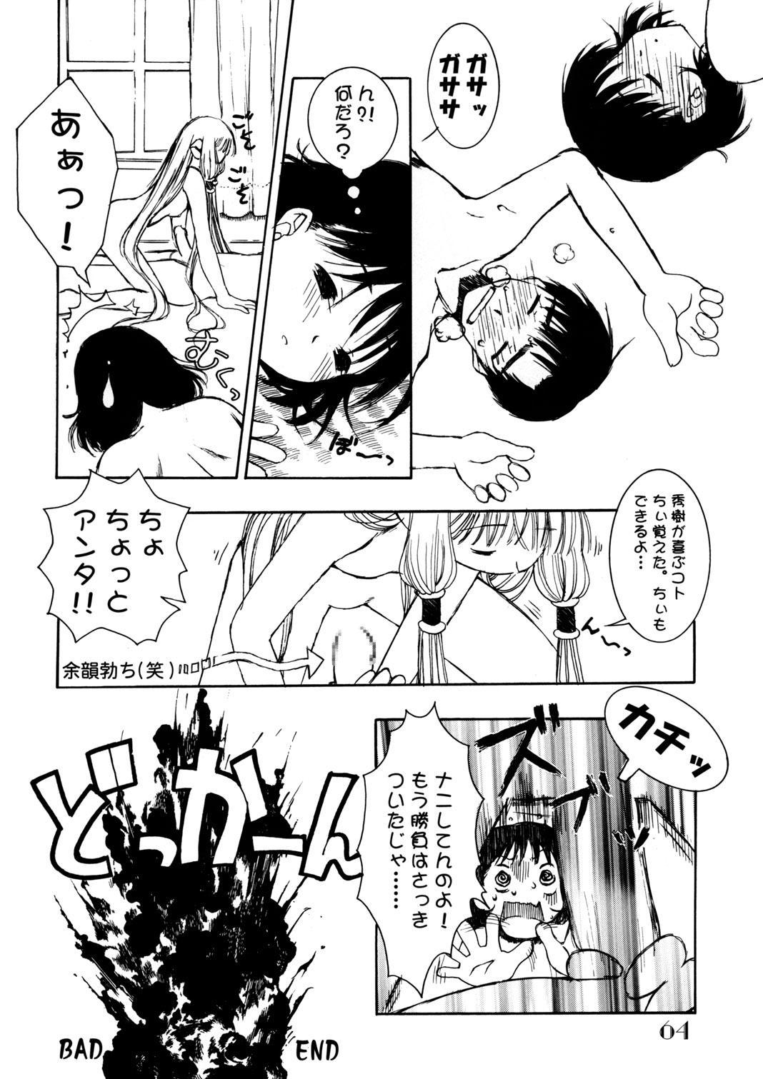 Slave Unit Vol.3 Hokka Hokka Musume 62