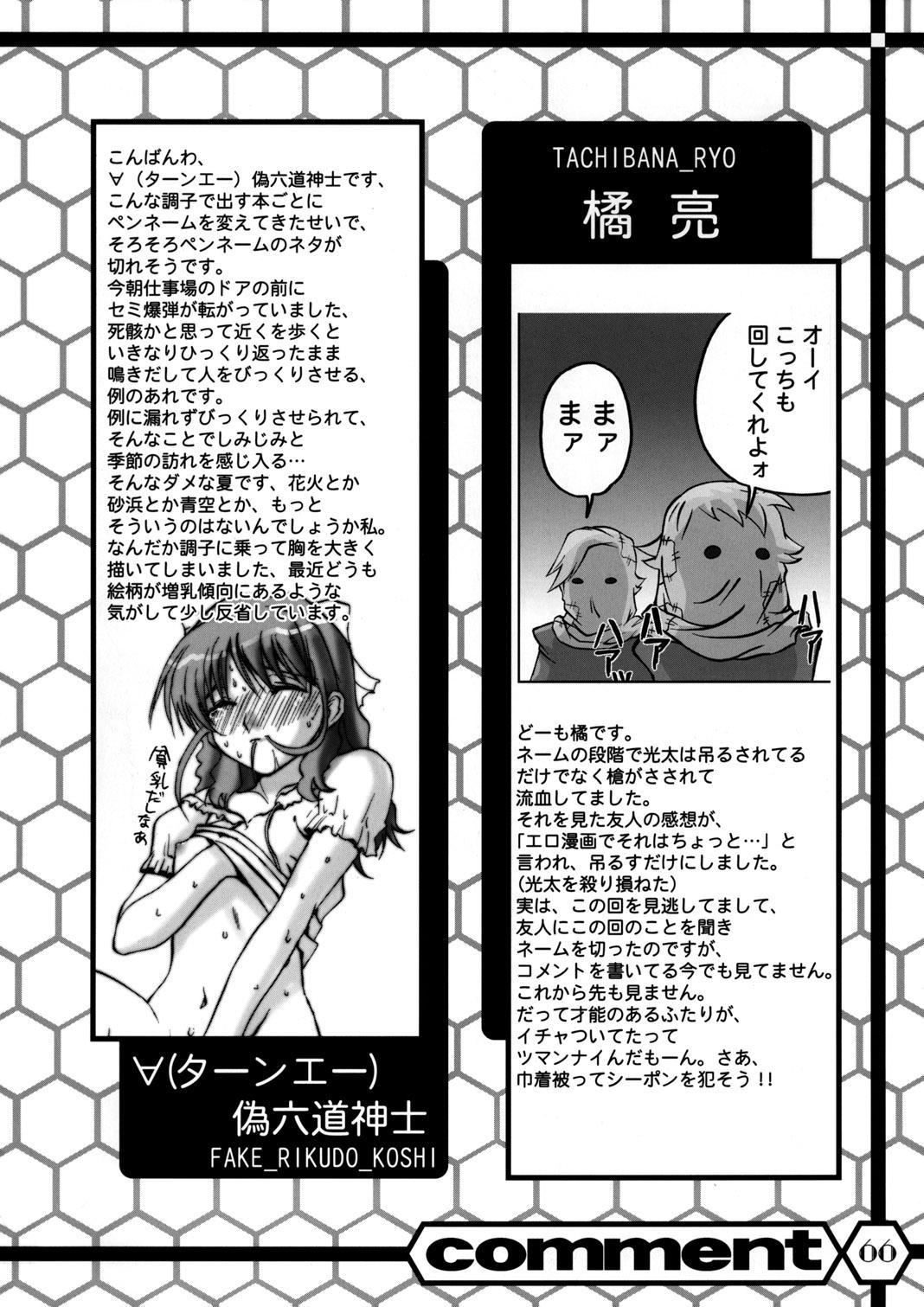 Slave Unit Vol.3 Hokka Hokka Musume 64