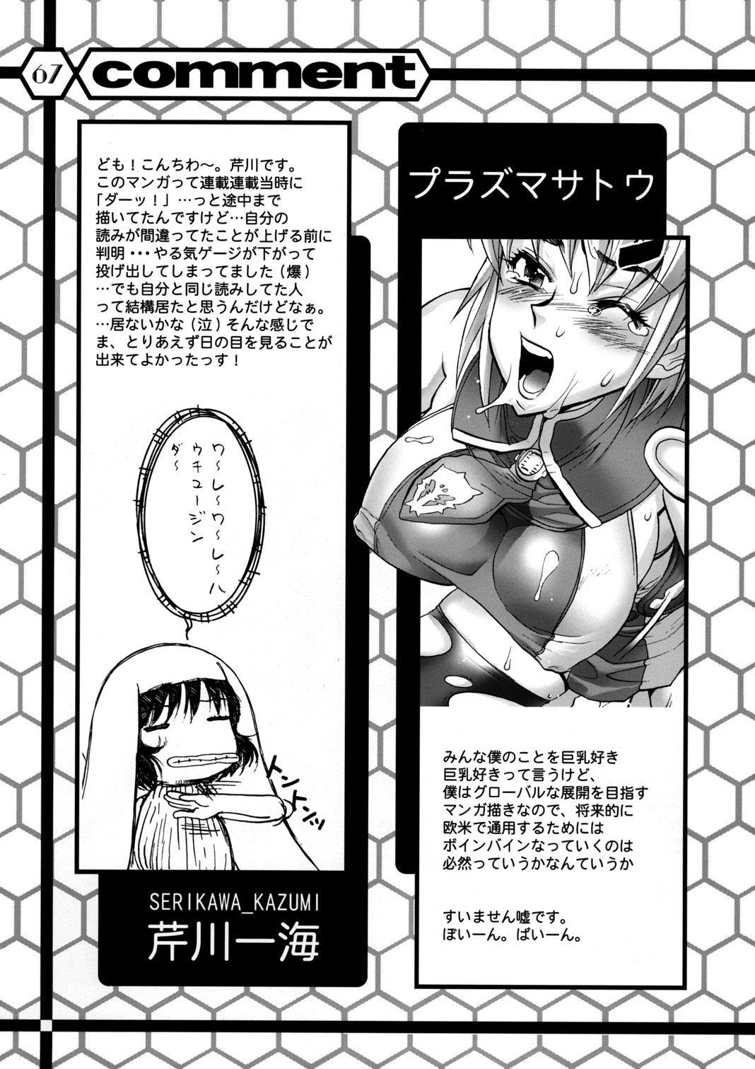 Slave Unit Vol.3 Hokka Hokka Musume 65