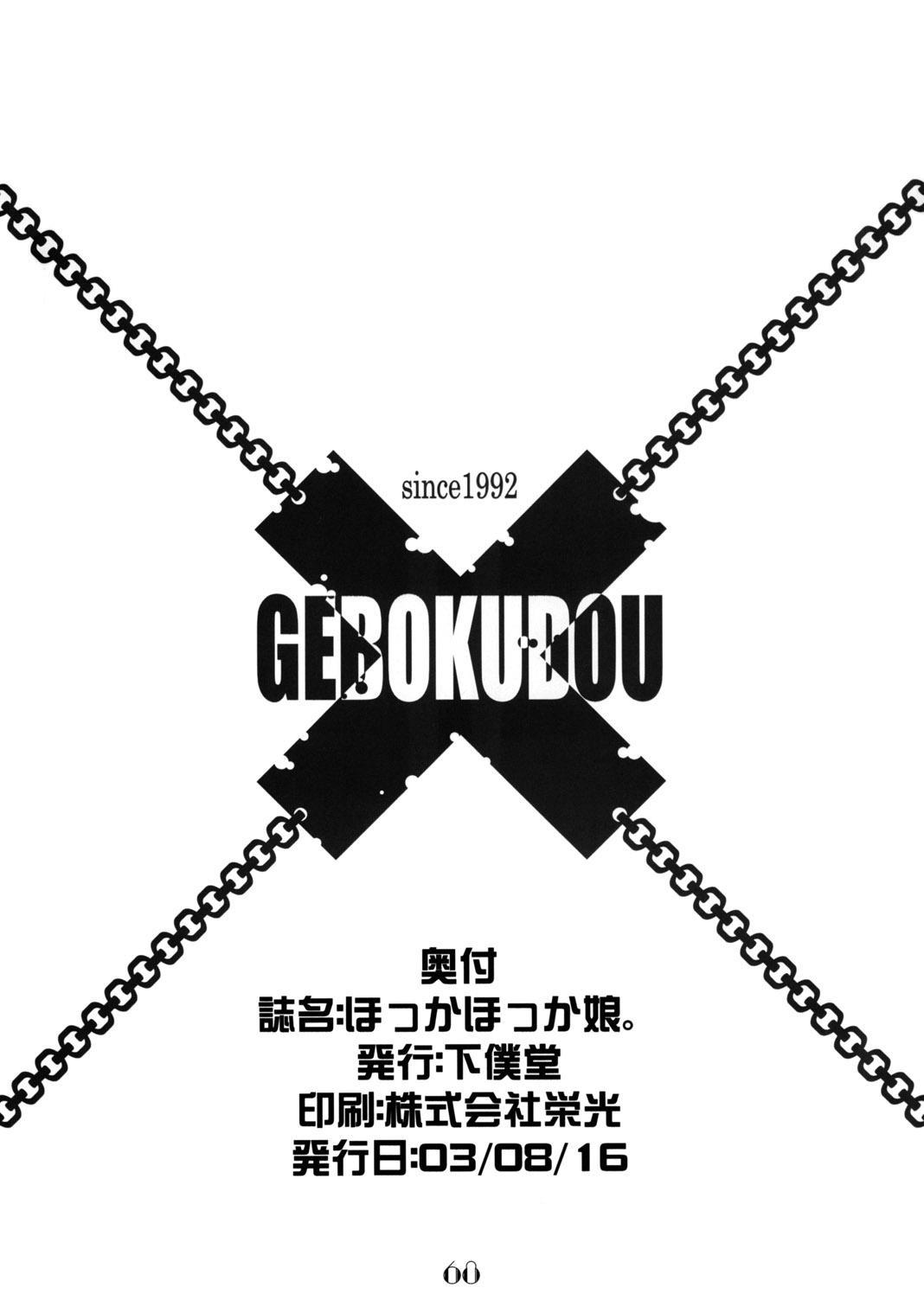 Slave Unit Vol.3 Hokka Hokka Musume 66