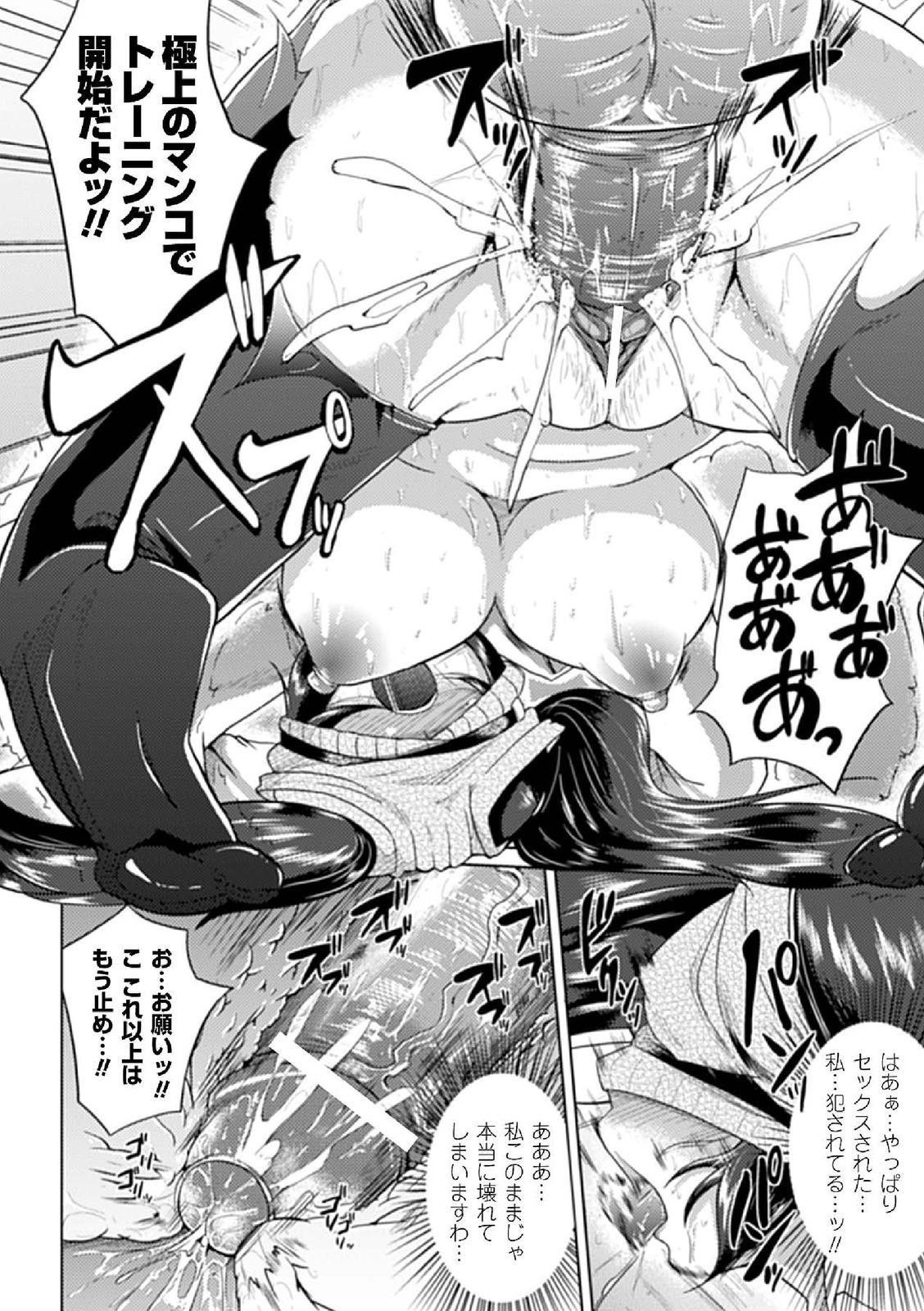 Mekakushi Anthology Comics Vol. 1 17