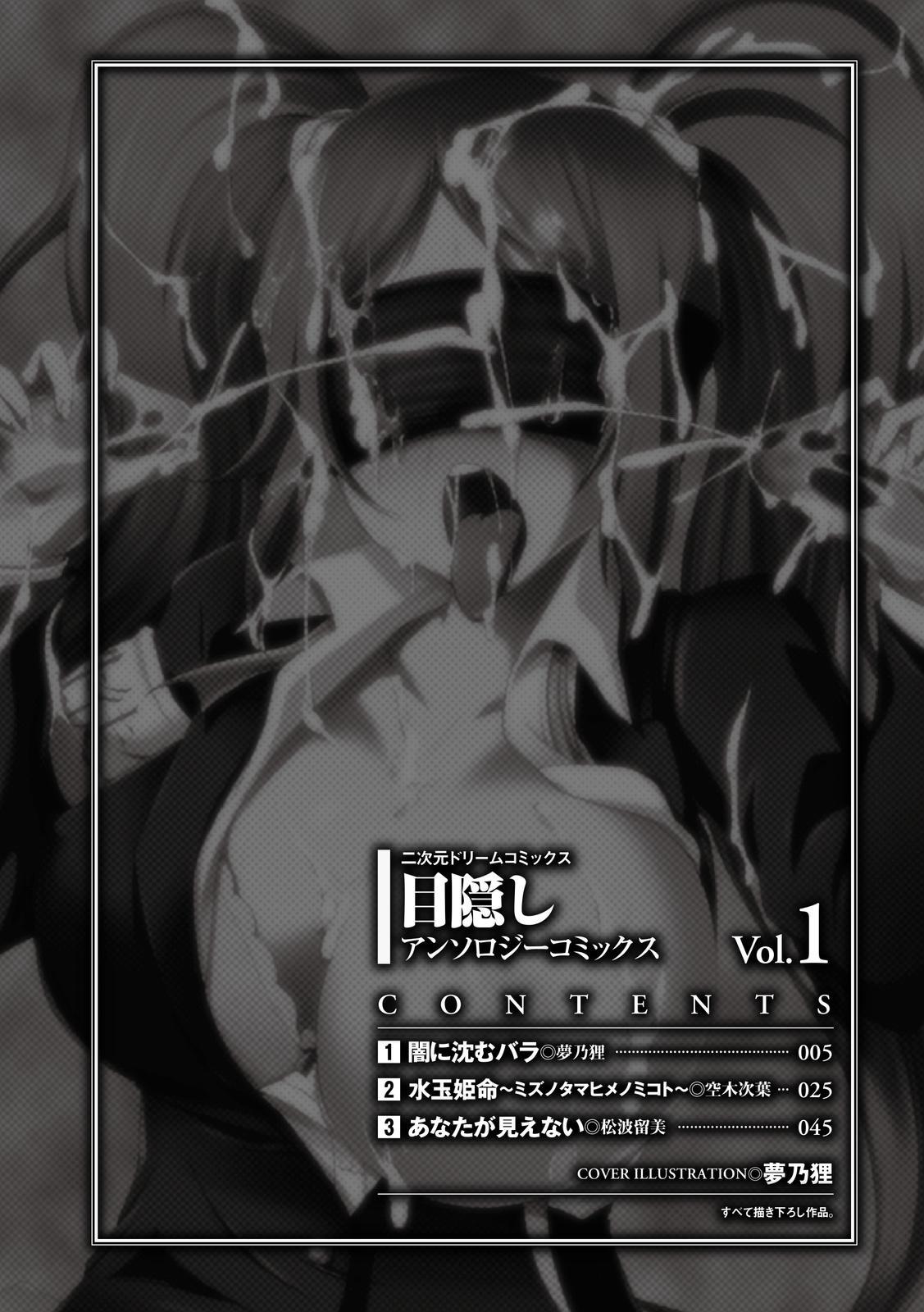 Mekakushi Anthology Comics Vol. 1 3