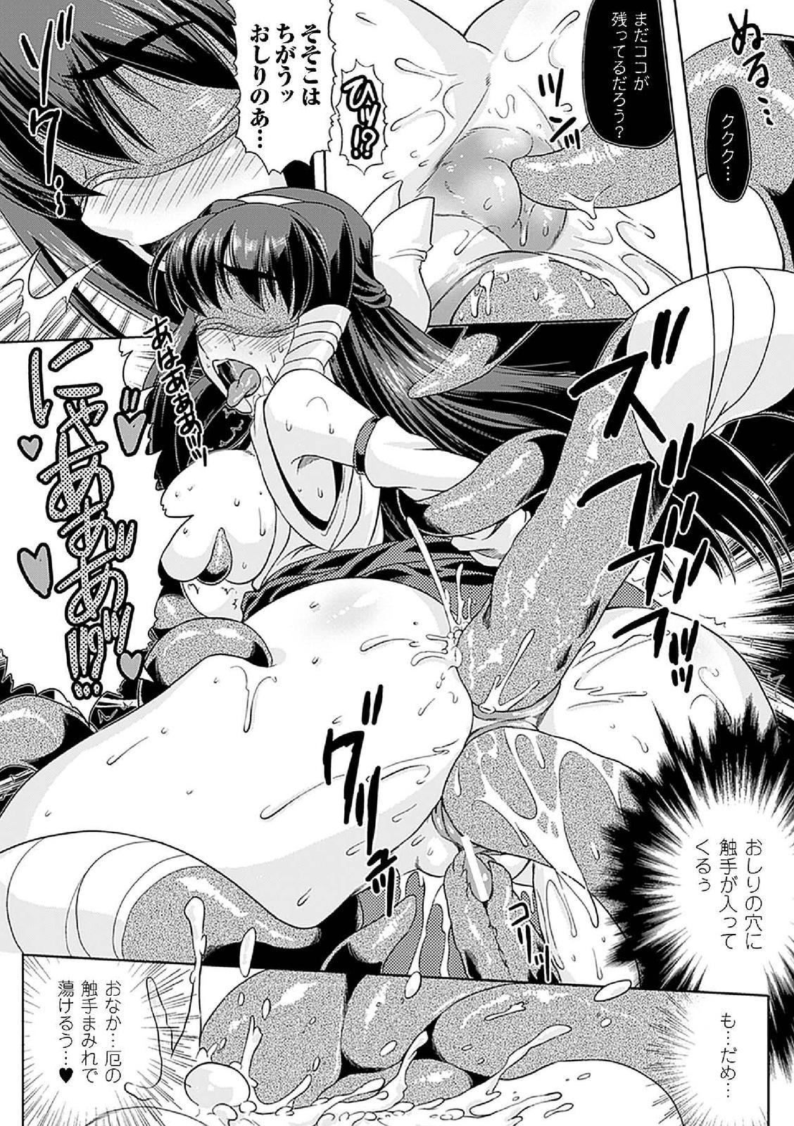 Mekakushi Anthology Comics Vol. 1 39