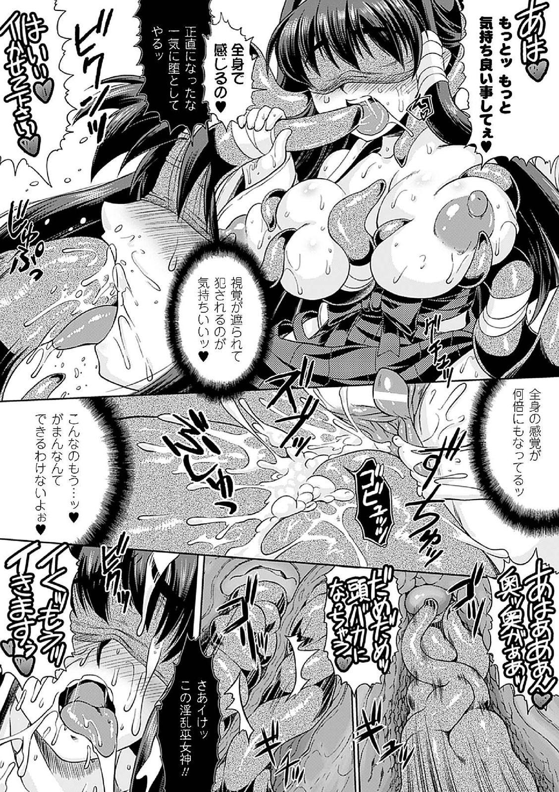 Mekakushi Anthology Comics Vol. 1 41