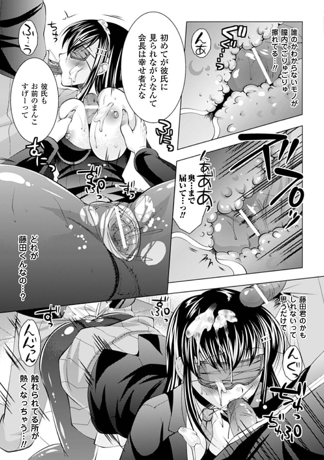 Mekakushi Anthology Comics Vol. 1 58