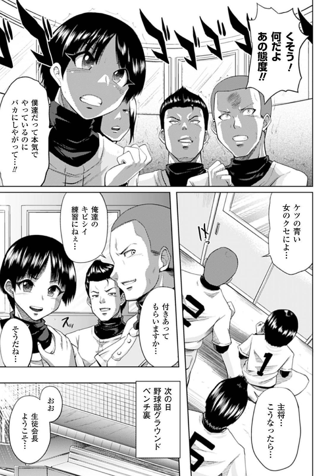 Mekakushi Anthology Comics Vol. 1 6