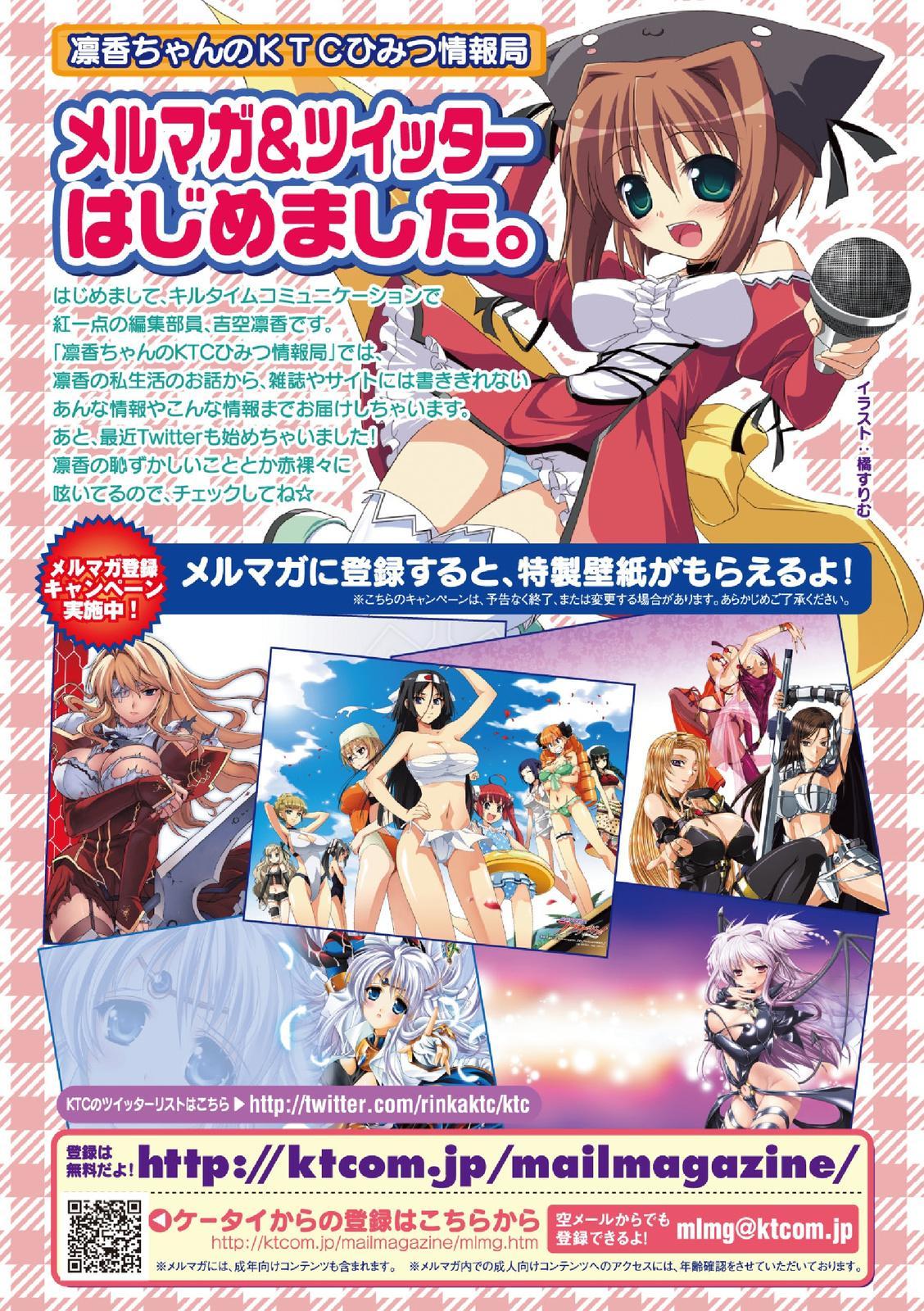 Mekakushi Anthology Comics Vol. 1 69