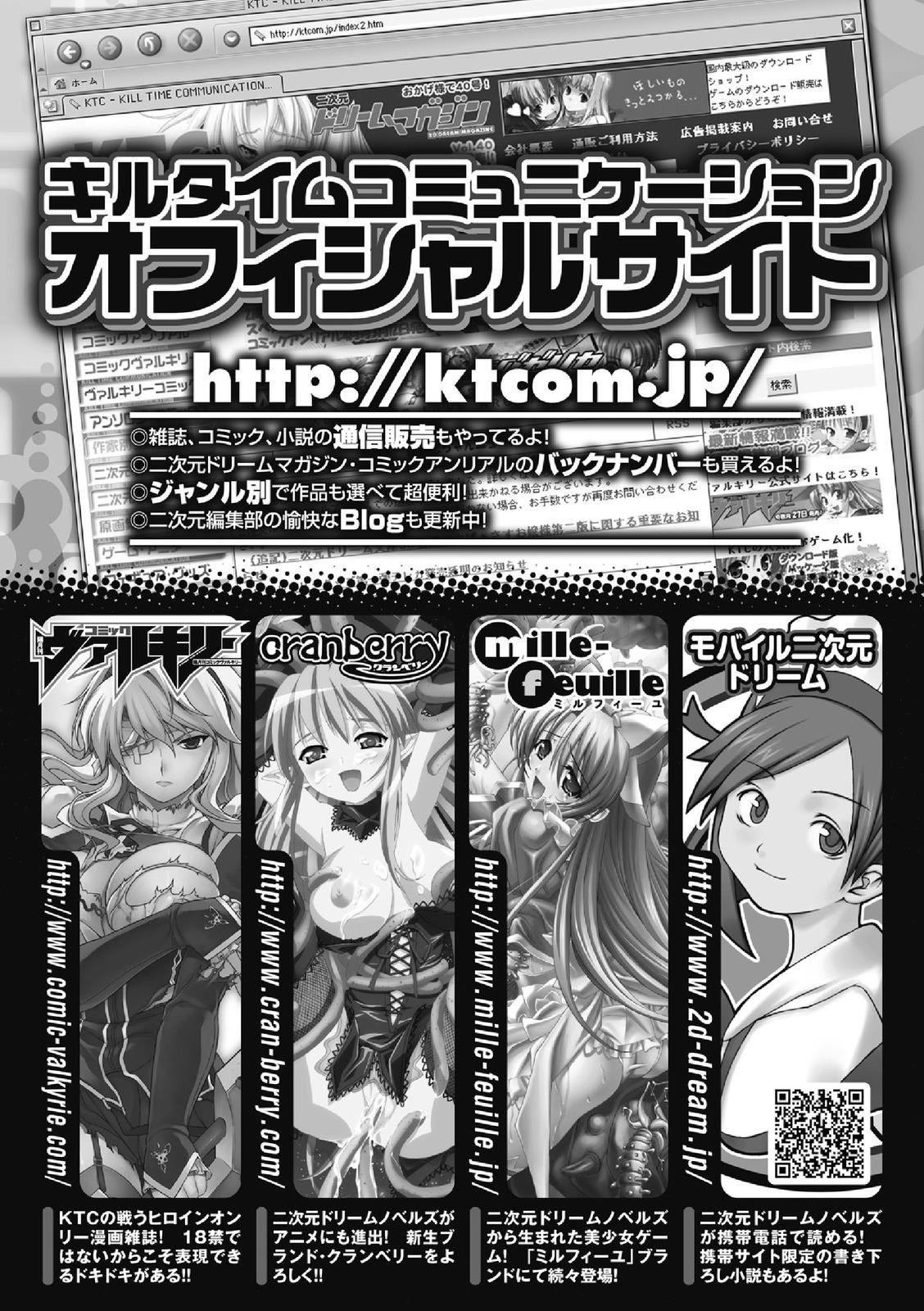 Mekakushi Anthology Comics Vol. 1 70