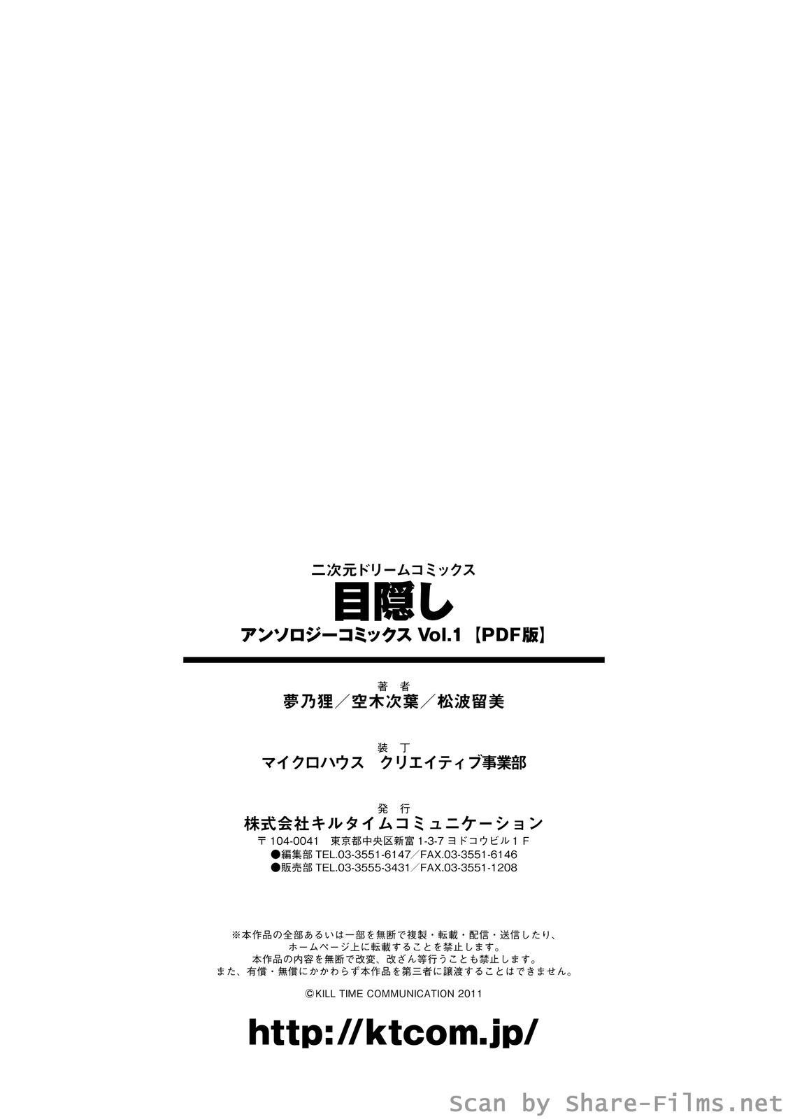 Mekakushi Anthology Comics Vol. 1 71