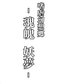 Shigyaku Gensoukyou 2