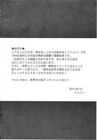 Shigyaku Gensoukyou 3