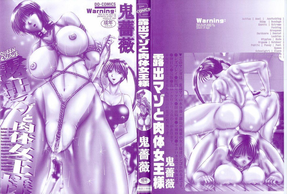 [Onibara] Roshutsu Mazo to Nikutai Joousama - Queen & Slave Ch. 1-5 [English] [desudesu] 2