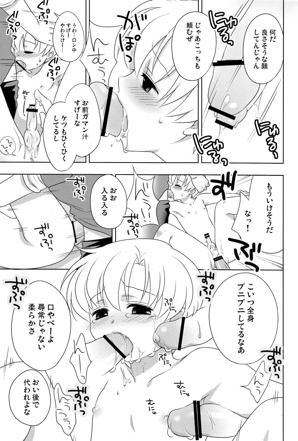 Koi Suru Bokura ha Setsunakute Aitsu wo Omou to Sugu XXX 9