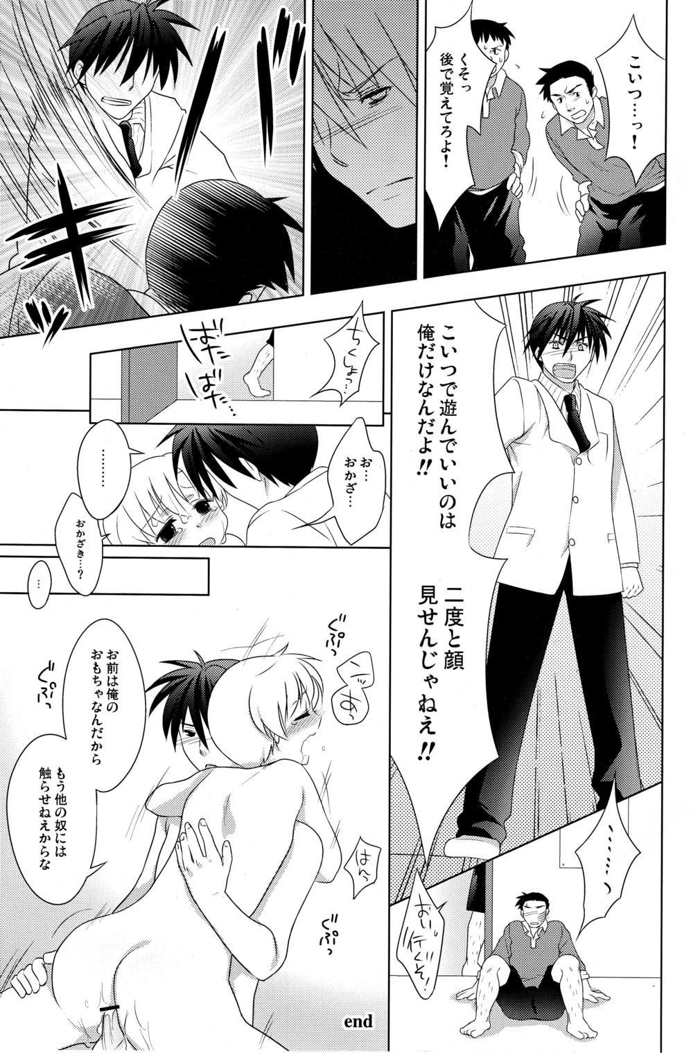 Koi Suru Bokura ha Setsunakute Aitsu wo Omou to Sugu XXX 11
