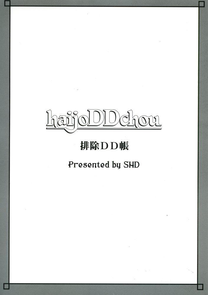 Haijo DD Chou 23
