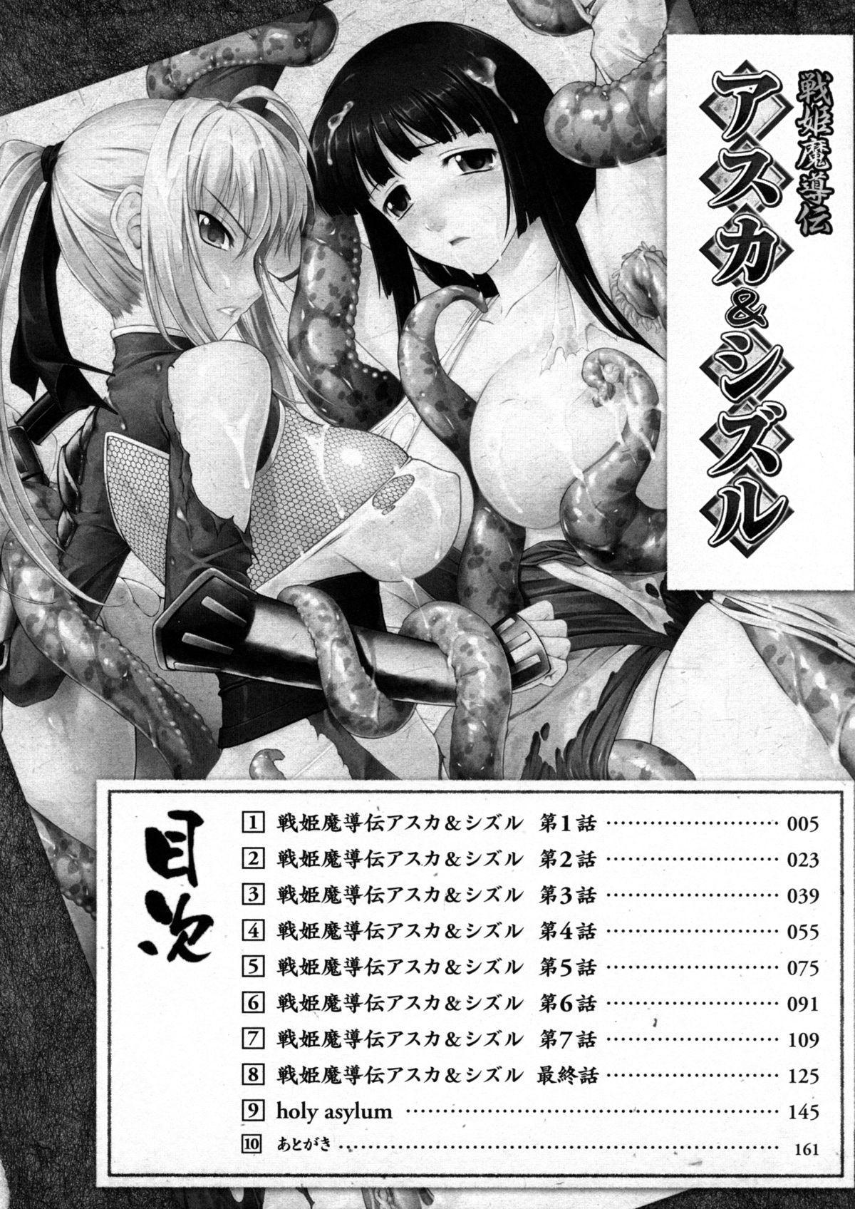 Sen Hime Madou Den Asuka & Shizuru 3