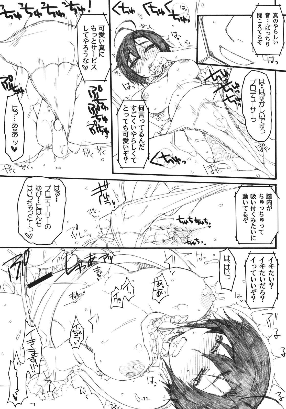 Makoto ☆ Love Call 9